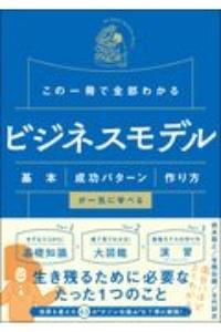 根来龍之『この一冊で全部わかる ビジネスモデル 基本・成功パターン・作り方が一気に学べる』