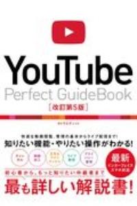 YouTube Perfect Guidebook[改訂第5版] 基本操作から活用ワザまで知りたいことが全部わかる!