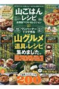 山ごはんレシピお得技ベストセレクション お得技シリーズ186
