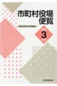 日本加除出版編集部『市町村役場便覧 令和3年版 令和2年8月1日内容現在』