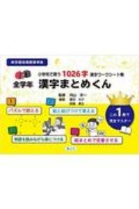 『全学年漢字まとめくん 小学校で習う1026字漢字ワークシート集』向山洋一