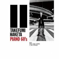 羽毛田丈史『PIANO 60's』