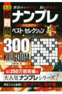 名品 超難問ナンプレ プレミアム ベスト・セレクション300 KINGDOM 理詰めで解ける! 脳を鍛える!