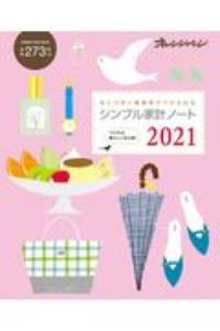 シンプル家計ノート 2021