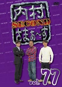 内村光良『内村さまぁ~ず SECOND Vol.77』