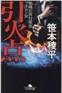 『引火点 組織犯罪対策部マネロン室』笹本稜平