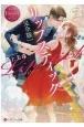 完全版リップスティック Hina & Ichiya