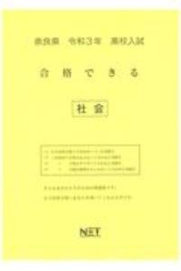 選抜 奈良 2021 特色 県