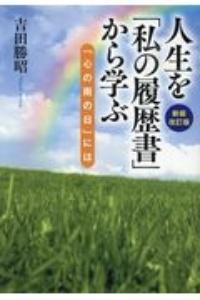 吉田勝昭『人生を「私の履歴書」から学ぶ 「心の雨の日」には』