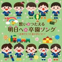 坂田おさむ『想いをつたえる 明日への卒園ソング~おめでとう!ありがとう!~』