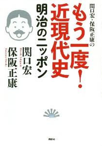 関口宏『関口宏・保阪正康のもう一度!近現代史 明治のニッポン』