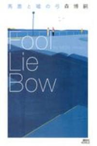 森博嗣『馬鹿と嘘の弓 Fool Lie Bow』
