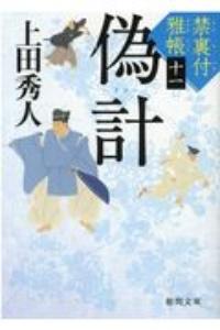 上田秀人『偽計 禁裏付雅帳11』