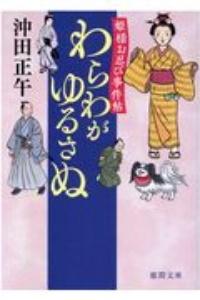 沖田正午『わらわがゆるさぬ 姫様お忍び事件帖』
