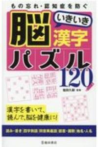 もの忘れ・認知症を防ぐ 脳 いきいき漢字 パズル120