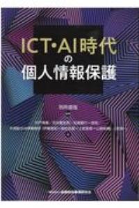 別所直哉『ICT・AI時代の個人情報保護』