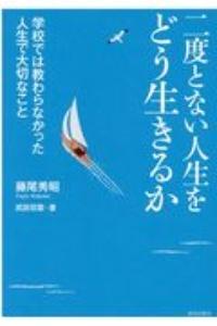 武田双雲『二度とない人生をどう生きるか』