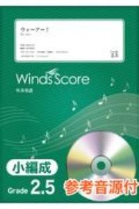 『ウィーアー! Grade2.5 参考音源CD付』田中公平