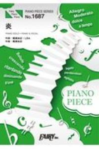 炎/LiSA ピアノソロ・ピアノ&ヴォーカル~劇場版『鬼滅の刃』無限列車編 主題歌