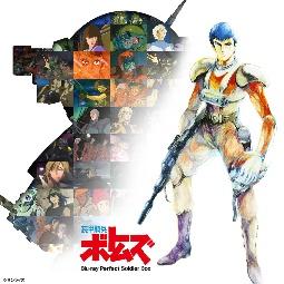 五武冬史『装甲騎兵ボトムズ Blu-ray Perfect Soldier Box』