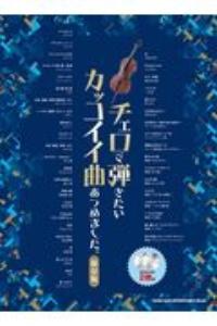 『チェロで弾きたいカッコイイ曲あつめました。[保存版](カラオケCD2枚付)』シンコーミュージックスコア編集部