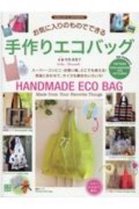 寺西恵里子『お気に入りのものでできる手作りエコバッグ』