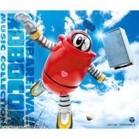 「がんばれいわ!!ロボコン」ミュージック・コレクション