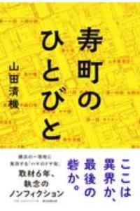 山田清機『寿町のひとびと』