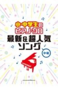 『最新&超人気ソング 中級』シンコーミュージックスコア編集部