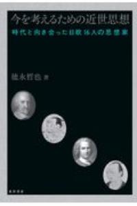 徳永哲也『今を考えるための近世思想 時代と向き合った日欧16人の思想家』