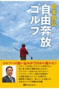 『倉本昌弘の自由奔放ゴルフ』倉本昌弘
