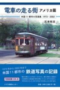 石本祐吉『電車の走る街 アメリカ篇 米国11都市の写真集 1973ー2002』
