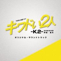 TBS系 金曜ドラマ キワドい2人-K2- 池袋署刑事課神崎・黒木 オリジナル・サウンドトラック