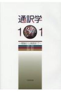 通訳学101