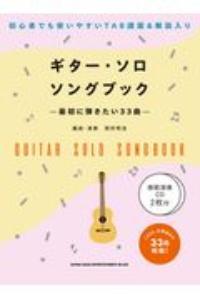 ギター・ソロ・ソングブック―最初に弾きたい33曲― 模範演奏CD2枚付