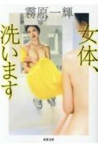 女体、洗います