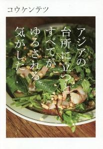 コウケンテツ『アジアの台所に立つとすべてがゆるされる気がした』
