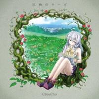 ChouCho『TVアニメ『魔女の旅々』エンディングテーマ 灰色のサーガ』