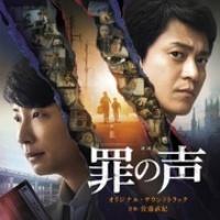 映画『罪の声』オリジナル・サウンドトラック