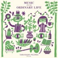 タカハシ ペチカ『Music for an Ordinary Life』