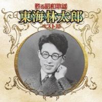 東海林太郎『甦る昭和歌謡 東海林太郎 ベスト10』