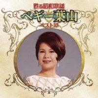 甦る昭和歌謡 ペギー葉山 ベスト10