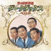 甦る昭和歌謡 ダークダックス ベスト10