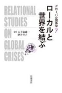 酒井啓子『ローカルと世界を結ぶ グローバル関係学7』