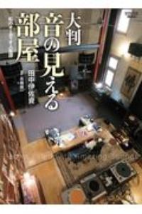 田中伊佐資『大判 音の見える部屋 私のオーディオ人生譚』