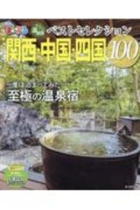 おとなの温泉宿ベストセレクション100 関西・中国・四国