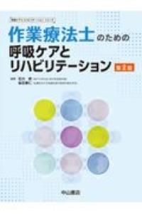石川朗『作業療法士のための呼吸ケアとリハビリテーション 呼吸ケア&リハビリテーションシリーズ』