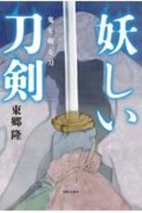 東郷隆『妖しい刀剣 鬼を斬る刀』