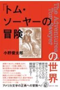 小野俊太郎『『トム・ソーヤーの冒険』の世界』