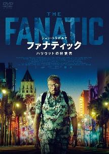 デヴィッド・ギルベリー『ファナティック ハリウッドの狂愛者』